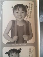百田夏菜子、5歳