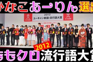ももクロ流行語大賞、あーりん押しのけ夏菜子の「ぱんややん」に決定!