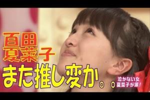【ももクロ 百田夏菜子】また あーりんに推し変か(´・ω・`)