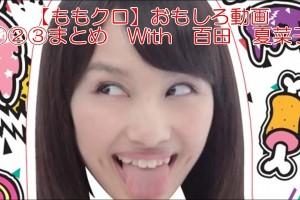 【ももクロ】おもしろ動画①②③まとめ With 百田 夏菜子 Momoiro Clover Z with 【Kanako Momota】 Cute Movie 1・2・3